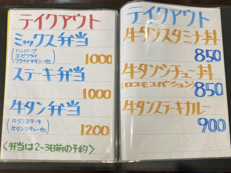 パンプキンハウス 秋田県大仙市大曲日の出町 メニュー
